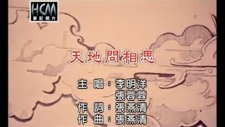 getlinkyoutube.com-張蓉蓉vs李明洋-天地問相思(官方KTV版)