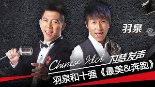 getlinkyoutube.com-羽泉 梦之声十强歌手《最美&奔跑》-中国梦之声第二季第10期十进八Chinese Idol