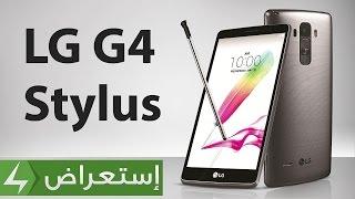 getlinkyoutube.com-هاتف ذكي بسعر إقتصادي مع قلم لمس من LG