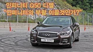 "getlinkyoutube.com-[뉴 레알시승기]인피니티 Q50 디젤, ""인피니티의 부활 이끌것인가?"""
