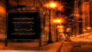 getlinkyoutube.com-ياليتني من قبل لا أحبه اقفيت - محمد بن فطيس