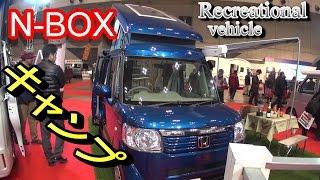 getlinkyoutube.com-キャンピングカーN BOX  Recreational vehicle 軽キャンピングカー