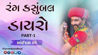 getlinkyoutube.com-Rang Kasumbal Dayaro Part 1 | Sairam Dave Live 2014 | Gujarati Dayaro