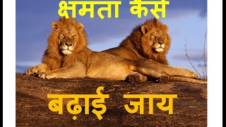 getlinkyoutube.com-Ultimate SUCCESS - Develop SKILL - Hindi हिंदी  वीडियो