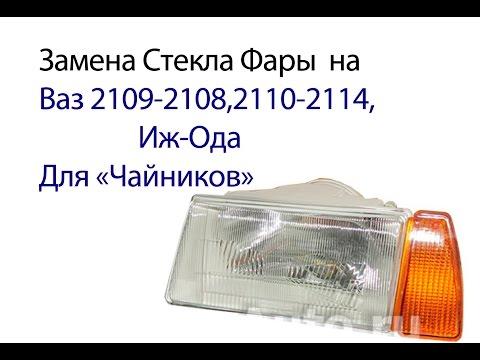Замена Стекла Фары на Ваз 2108-09 Ваз 2114-15 Ваз 2105-07 Иж'Ода' и др