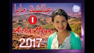 getlinkyoutube.com-Aicha Maya 2017 : Tlla Digui Tayri   عـائشة مايــا 2017: تلا ديكي تايري