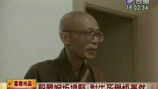 getlinkyoutube.com-聖嚴法師圓寂 法相公開瞻仰 TTV 20090204