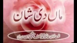 getlinkyoutube.com-maa ki shan         Muhammad Asif Chishti.mp4