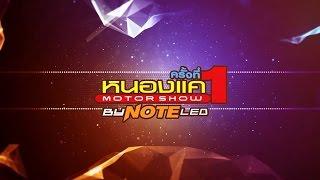 getlinkyoutube.com-หนองแค มอเตอร์โชว์ ครั้งที่ 1 By Note Led Saraburi # หนุ่ย วีดีโอ แก่งคอย