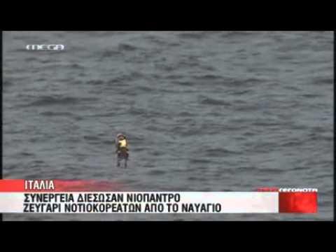 ΒΙΝΤΕΟ ΝΤΟΚΟΥΜΕΝΤΟ Το ναυαγιο της Costa Concordia