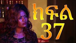 getlinkyoutube.com-Meleket Drama መለከት - Episode 37
