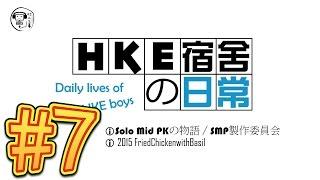 getlinkyoutube.com-HKE宿舍日常 #7 被秒拋棄的丁特