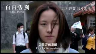 getlinkyoutube.com-[電影預告]《百日告別》(Zinnia Flower) 11月19日 我好想你