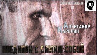 "getlinkyoutube.com-АЛЕКСАНДР КАРЕЛИН. ВЕЛИКИЙ БОЕЦ / Alexander Karelin ""The Great"""