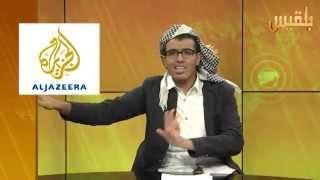 "getlinkyoutube.com-"" تناحة انصار الله "" الحلقة الـ24 من البرنامج الساخر "" ولا نخس "" | تقديم : كرم باحشوان"