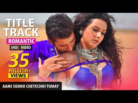 Aami Sudhu Cheyechi Tomay (Title Song) | Ankush | Subhashree | Mohammed Irfan | Eskay Movies
