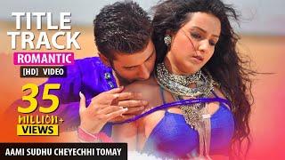Aami Sudhu Cheyechi Tomay (Title Song) | Ankush | Subhashree | Mohammed Irfan | Romantic Song width=