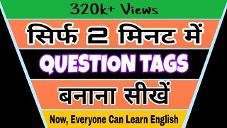 Question tags with rules in easy steps/The easiest way / lecture in Hindi/