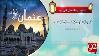 Quote | Hazrat Usman e Ghani (RA) | 1 September  2018 | 92NewsHD