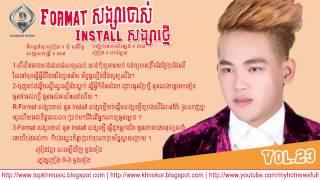 getlinkyoutube.com-Format សង្សារចាស់ Install សង្សារថ្មី | Diamond Music CD Vol23