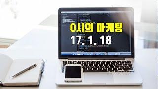 getlinkyoutube.com-[Live] 0시의 마케팅 - 1) 라이브검색 편입 2) 블로그 운영루머 진실