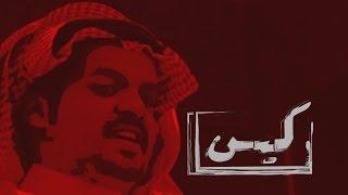 اثنين كيس | التفكير السعودي