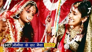 getlinkyoutube.com-Nimiya Ke Dar Maiya    नीमीया के डार मैया    Bhojpuri Devi Geet Pachra