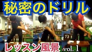 ゴルフ秘密のドリル!コンサル風景vol.1【Toshi/Fujun/Naoya】WGSLレッスンgolfドライバードラコンアイアンアプローチパター