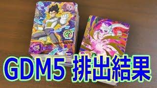ドラゴンボールヒーローズ GDM5弾 レンコ排出結果&配列!Part1 DRAGONBALL HEROES