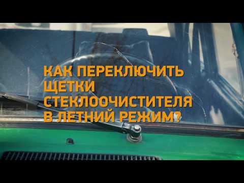 Лайфхак: как переключить щетки стеклоочистителя в летний режим? Минтранс.