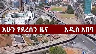 BBN Daily Ethiopian News March 12, 2018