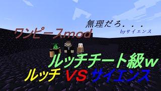 【マインクラフト】 ワンピースmod第2期 ~新世界へ~part10