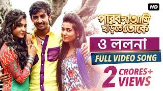 getlinkyoutube.com-O Lolona| Full Video Song | পারবো না আমি ছাড়তে তোকে | Bonny | Koushani | Raj Chakraborty | 2015