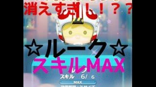 getlinkyoutube.com-【スキル6】喰らえ!ライトセイバー!【ルーク】スターウォーズ【ディズニーツムツム】 player:冬夜