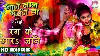 getlinkyoutube.com-Rang Ke Maara Jani   LALE LAL BHAIL BA   Nisha Dubey   Superhit Holi Song