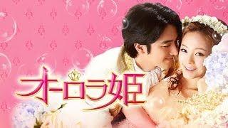 getlinkyoutube.com-韓国ドラマ「オーロラ姫」