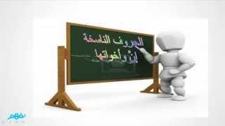 إن وأخواتها - لغة عربية - للصف السادس الابتدائي - موقع نفهم.