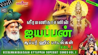 getlinkyoutube.com-Veeramanidaasanin Ayyappan Superhit Paadalgal - Vol 1| Ayyappan Video Songs | Tamil Devotional