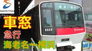 【HD車窓】相鉄線1/2 海老名~横浜(小田急バトル付)