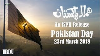 HAMARA PAKISTAN (Urdu) | ISPR Song for Pakistan Day 2018 width=