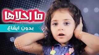getlinkyoutube.com-كليب ما احلاها - زينه عواد بدون ايقاع | قناة كراميش Karameesh Tv