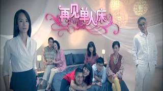 Pillow Talk 再见单人床 - Episode 1