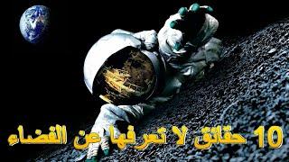 getlinkyoutube.com-10 حقائق عن الفضاء ستفاجئك بشدة |قناة ثقافة HD