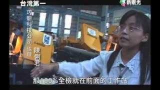 getlinkyoutube.com-台灣第一-巧新科技