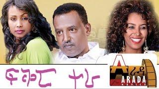 getlinkyoutube.com-Ethiopian Movie - Fikir Tera 2016 Full Movie (ፍቅር ተራ ሙሉ ፊልም)