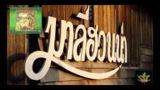 getlinkyoutube.com-พร้าว ☮ มาลีฮวนน่า