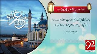 Quote | Hazrat Umar Farooq (RA) | 4 Oct 2018 | 92NewsHD