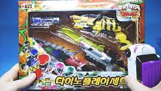 getlinkyoutube.com-파워레인저 다이노포스 다이노플레이세트와 또봇 W 장난감 unboxing Power Rangers Dino Charge toys