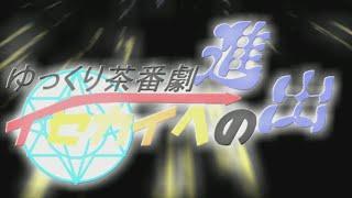 getlinkyoutube.com-【ゆっくり茶番劇】新シリーズ 異世界への進出 第壱話