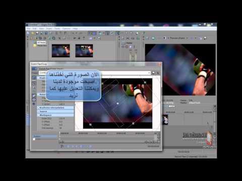 9- أخذ صورة من الفيديو وحركة توقيف الفيديو | Sony Vegas Pro 9